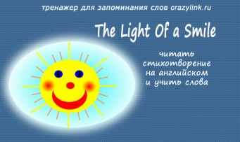 The Light Of a Smile