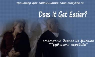 Диалог из фильма Lost in Translation