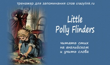 Little Polly Flinders
