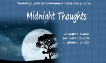 Mary Alice Walton. Midnight Thoughts