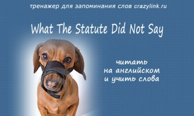 What The Statute Did Not Say