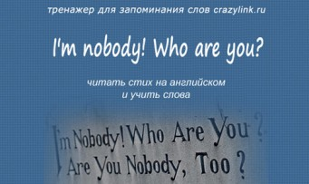 I am nobody! Who are you?