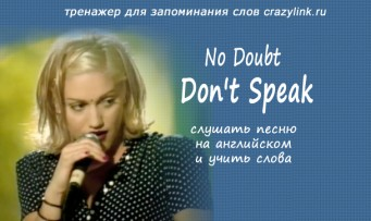 No Doubt - Don
