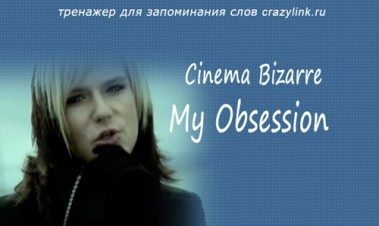 Cinema Bizarre - My Obsession