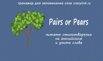 Pairs or Pears