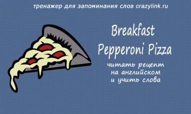 Breakfast Pepperoni Pizza