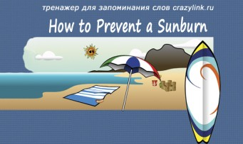 How to Prevent a Sunburn. Ч.1