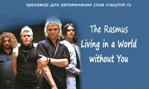 The  Rasmus – Living in a World without You