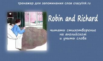 Робин и Ричард