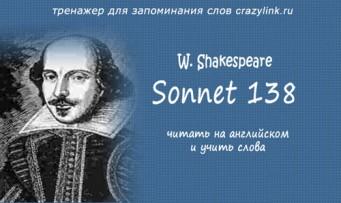Шекспир. Сонет 138.