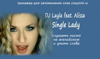 DJ Layla feat. Alissa - Single Lady