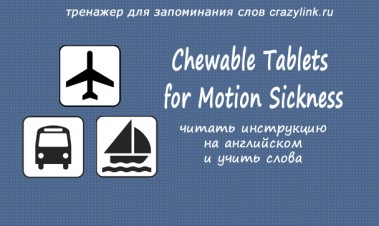 Chewable Tablets for Motion Sickness