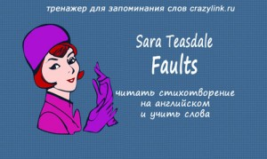 Sara Teasdale - Faults