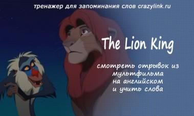 The Lion king, отрывок из мультфильма