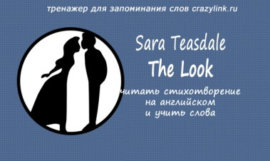 Sara Teasdale - The look