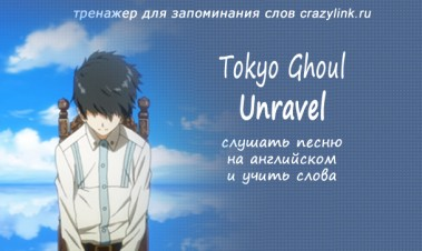Tokyo Ghoul - Unravel