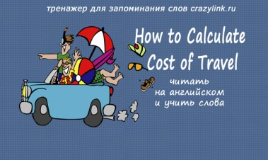 How to Calculate Cost of Travel. Ч.1