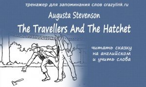 The Travellers And The Hatchet