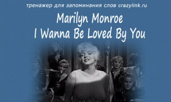 Marilyn Monroe – I Wanna Be Loved By You