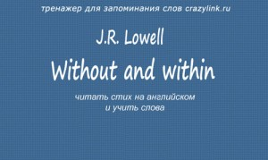 J.R. Lowell. Without and within