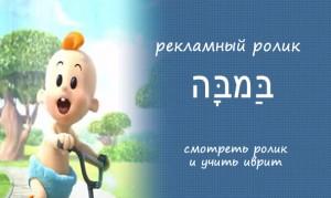 Рекламный ролик Бамбы