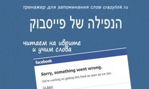 הנפילה של פייסבוק