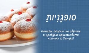 Рецепт пончиков. סוּפגָנִיות