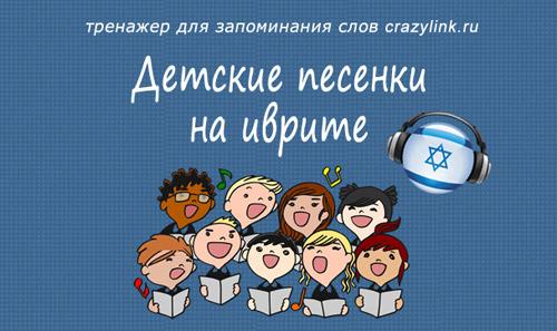 Детские песни на иврите